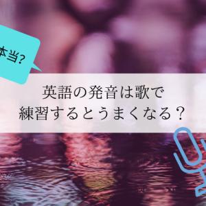 英語の発音は歌で練習するとうまくなる?