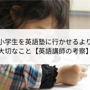 小学生を英語塾に行かせるより大切なこと【英語講師の考察】