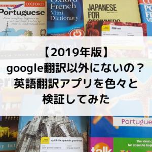 【2019年版】google翻訳以外にないの?英語翻訳アプリを色々と検証してみた