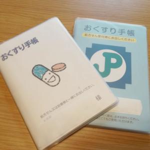 おくすり手帳、紙で持つか、アプリにするか。