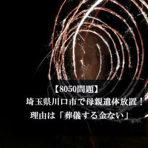 【8050問題】埼玉県川口市で母親遺体放置!理由は「葬儀する金ない」