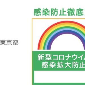 日本に蔓延する自粛警察やマスク警察!正義中毒は悪か?現るか「レインボー警察」