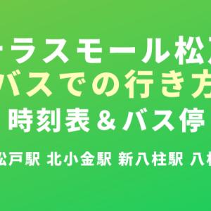 テラスモール松戸へのバス~シャトルバスや時刻表&バス停まとめ