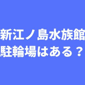 新江ノ島水族館(えのすい)に駐輪場はある?自転車がとめられる場所