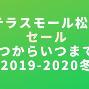テラスモール松戸セール2019&2020冬いつからいつまで?年末年始の開催時期いつ?