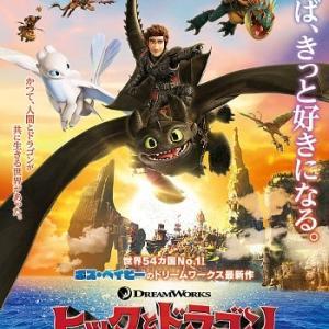 ヒックとドラゴン3日本公開日いつ?試写会の公開劇場はどこで感想は?
