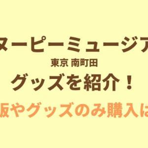 スヌーピーミュージアム東京・南町田のグッズ!通販やグッズのみ購入できる?