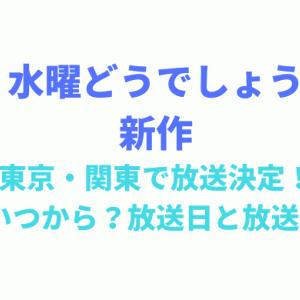 水曜どうでしょう新作が東京・関東で放送決定!いつから?放送日と放送局を紹介