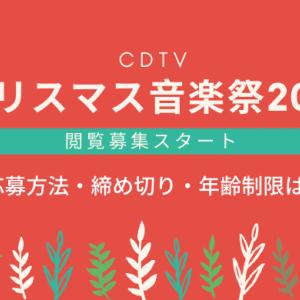 CDTVクリスマス音楽祭2019観覧募集開始!応募方法と締め切りや年齢制限を紹介