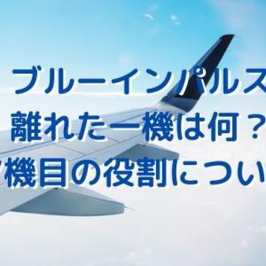 ブルーインパルス6機から離れた一機は何?7機目の役割について調査