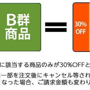 【Amazon】日用品と家電、本、酒などをまとめて買うと日用品が3割引に。【まとめ買い】