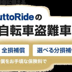 盗まれる前に保険に入ろう!ZuttoRideのずっと自転車盗難車両保険を解説!