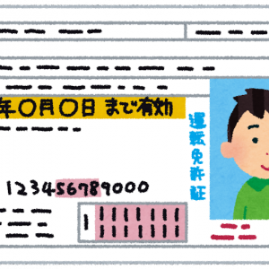 横須賀警察署で車の運転免許を更新するには?~駐車場や並び直さず最短で更新する方法を解説~