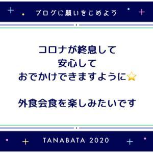 七夕に☆DASH人脈食堂/半沢直樹(前編)の感想