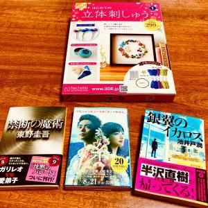 本屋でお買い物♡未満警察(終)/半沢直樹(生放送)の感想