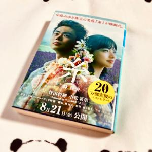 映画「糸」の原作本を読みました♡先週のドラマ感想まとめ