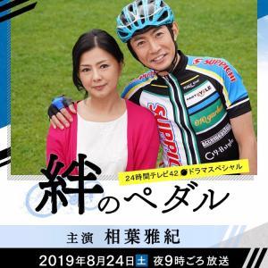 24時間TV♡凪のお暇⑥、セミオトコ⑤話の感想