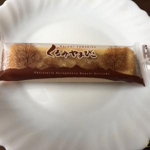 『くるみやまびこ』諏訪で人気の美味しいお土産を食べてみた