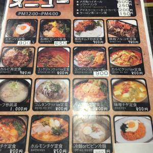 【豚パパ  イセザキモール店】で石焼ビビンバランチ@横浜・関内