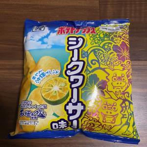 【沖縄の味ポテトチップス シークヮーサー味】私は好き by カルビー