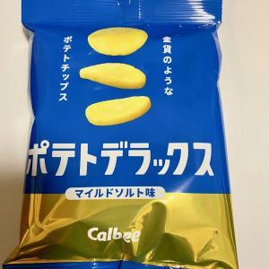 【ポテトデラックス マイルドソルト味】分厚くて食べ応えあり!by カルビー