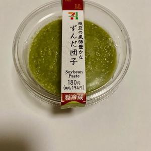 【ずんだ団子】枝豆の風味がいい!by セブンイレブン