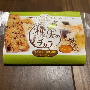 【種実のチカラ】10種以上のいろんなものが詰まった雑穀バー by パニーニ(鳥取県)