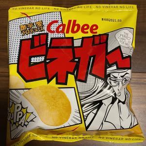 【ビネガー】酸っぱいポテチが食欲をそそる!by Calbee