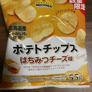 【ポテトチップス はちみつチーズ味】はちみつの香り漂うポテチby トップバリュ