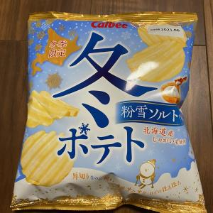 【冬ポテト 粉雪ソルト味】じゃがいものシンプルなおいしさが後を引く!by カルビー
