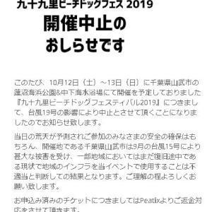楽しみにしていた九十九里ビーチドッグフェス中止!!!