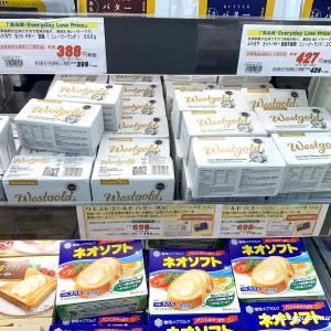 オーケーでバターが安かった事と、間違い探しです。