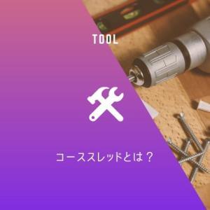 コーススレッドとは|強力な保持力が特徴の木工用ビス、木材同士の接合に【DIY】