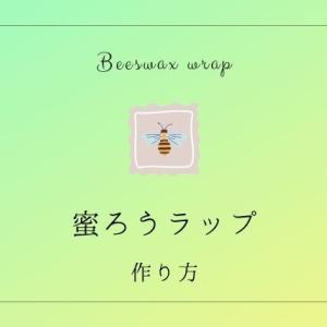 蜜ろうラップの作り方|安全で繰り返し使えるエコなラップ