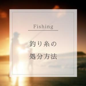 釣り糸(ライン)の処分方法|捨て方や分別を解説【PEラインもOK】