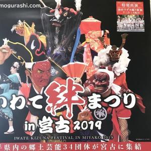 いわて絆まつり2019が宮古市で開催!三陸グルメまつりも同時開催