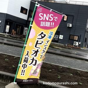 宮古市周辺で自宅で作るタピオカを購入するなら山田町の業務スーパー!