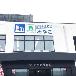 宮古市の道の駅シートピアなあどは何が人気?うにねこがかわいい!