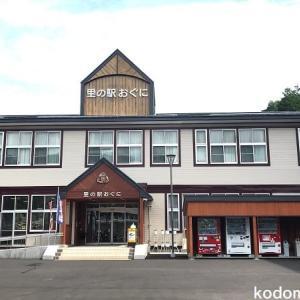 宮古市 里の駅おぐには旧小学校を改築し懐かしい雰囲気を感るお店