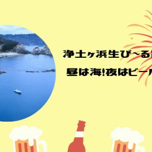 浄土ヶ浜生び~る祭り2019情報。大人も子ども楽しめるイベント