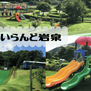 ふれあいらんど岩泉の遊具情報。岩手県沿岸部で1番の規模の公園!?