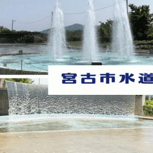 宮古市水道公園の詳細情報。水遊びや噴水、ウォーターカーテンが楽しめる!