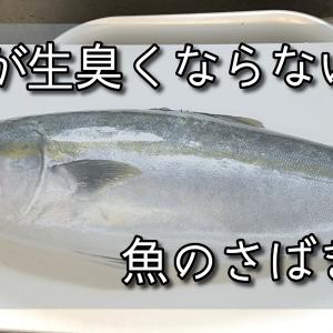 魚の3枚おろし|手順とコツを押さえて生臭くない魚に仕立てよう!