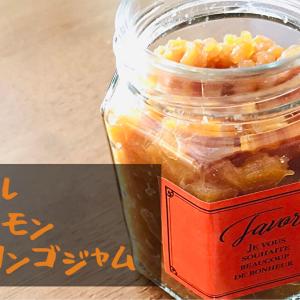 大人な味のリンゴジャム|カラメルとシナモン香るリンゴジャムのレシピ