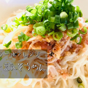 【食べるラー油アレンジレシピ】食べラ-豆乳そうめん