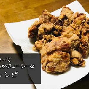 【鶏の唐揚げレシピ】塩レモンを使ってさっぱり柔らかジューシーに!?