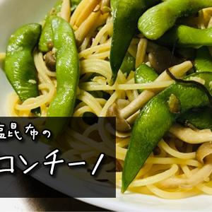 枝豆と塩昆布の激ウマペペロンチーノ