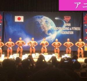 第65回男子日本ボディビル選手権 横川尚隆が初のミスター日本に輝く~ネットの反応「足が半端ねえ足が」「バキに出てきそう」「ズボン履く時どうすんだよこれ」