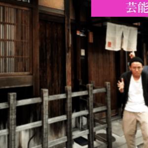 漫才コンビのツイート1回に50万円 京都市が吉本にステマ依頼~ネットの反応「クールジャパン様はすげーや」「市の担当者にキックバックされてそう」