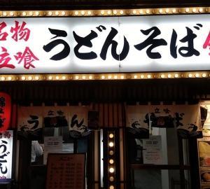 大阪府大阪市浪速区 in 錦そば    これが大阪うどん